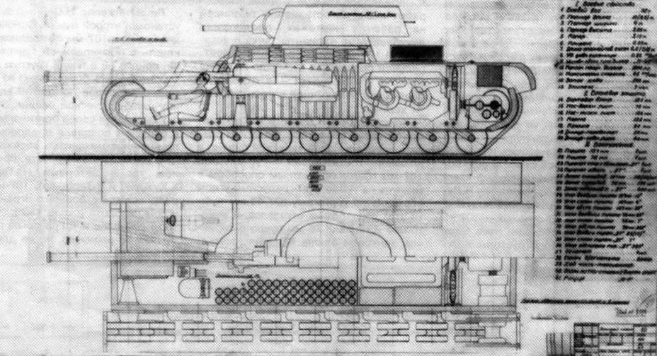 Фотокопии проектных чертежей танка КВ-4 инженера А.Ермопаева (вверху) и Н.Шашмурина(внизу)