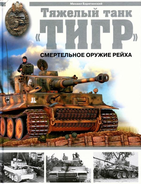 Тяжёлый танк «Тигр». Смертельное оружие Рейха