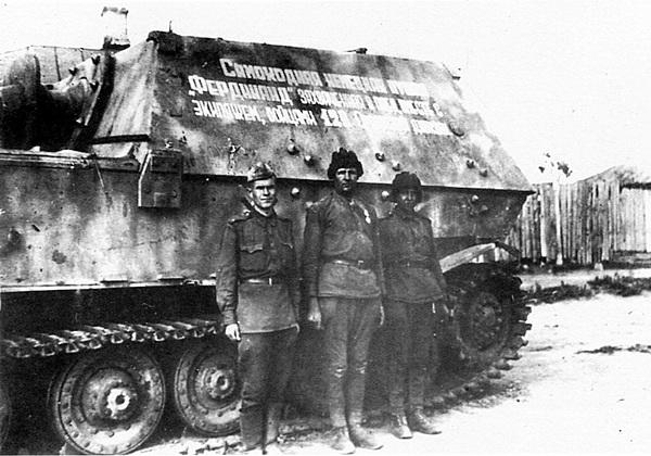 «Фердинанд» 653-го тяжёлого дивизиона истребителей танков, захваченный с экипажем бойцами 129-й Орловской стрелковой дивизии. Июль 1943 года.