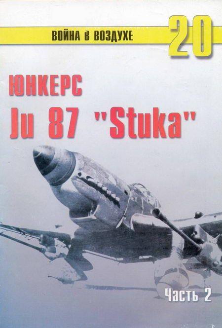 Ju 87 «Stuka» Часть 2