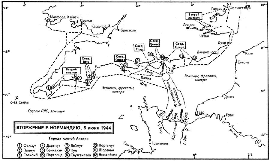 Глава XX. Трезубец Нептуна. 1 июня — 5 июля 1944
