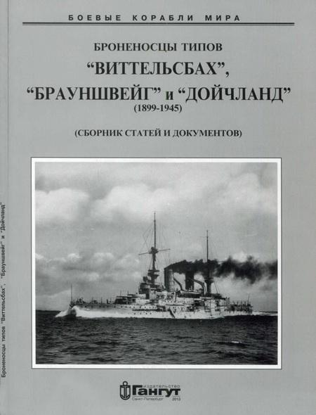"""Броненосцы типов """"Виттельсбах"""", """"Брауншвейг"""" и """"Дойчланд"""". 1899-1945 гг."""