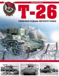 Т-26. Тяжёлая судьба лёгкого танка