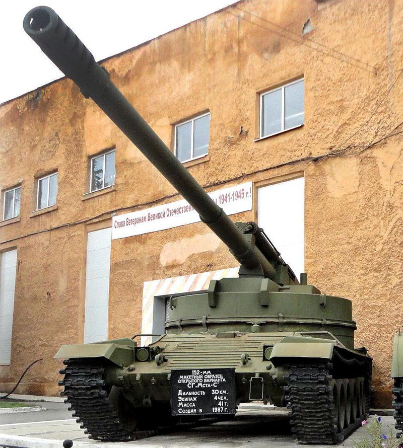 Экспериментальная самоходная артиллерийская установка
